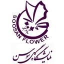 نمایشگاه گل سوسن